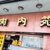 【食レポ】関内の老舗の焼肉屋さん「関内苑」の1100円ランチが最高すぎる