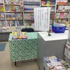 北海道ひとり旅(札幌市内編)