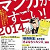 いよいよ9日、宝島社「このマンガがすごい!」発売