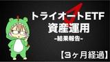 【3ヶ月経過】トライオートETFで自動売買資産運用_損益-37653円