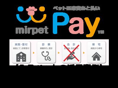 """【みるペット活用事例】ペット医療費あと払い""""みるペットPay"""""""