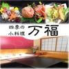 【オススメ5店】金山・神宮前・熱田区(愛知)にある小料理が人気のお店