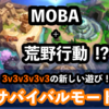 【新モード】99人対戦!!「サバイバルモード」のルールとゲームの流れ
