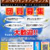 【団員募集中!】名古屋パルコ店の吹奏楽団『ナゴパルウインドアンサンブル』誕生!!