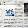 縄文ノート46(Ⅴ-23) 太田・覚張氏らの縄文人「ルーツは南・ルートは北」説は!?