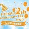 【開催決定】SKE48 12th Anniversary Fes 2020〜12周年一挙披露祭〜