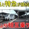 直通列車がなくても大丈夫! 便利な福知山駅「相互乗り換え」をご紹介【2020-09京都14】