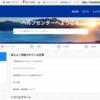国際線航空券の領収書を請求する(失敗メモ)