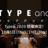 オンラインでType&(タイプアンド)無料開催