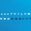 Amazonプライムで観れるおすすめの日本のドラマ4選