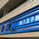 Nishihachi Blog