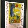 展覧会『マルク・シャガール — 夢を綴る』-美術館の普通を見る-