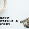 再放送決定!定年女子の主要キャストの最近の出演作【NHKドラマ】【ドラマ予告】