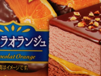スーパーカップ「スイーツ」ショコラオランジュの酸味とほろ苦みが甘さを引き立てる抜群の美味しさ!