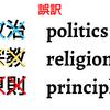 世界にない洗脳訳「政治」「宗教」「原則」