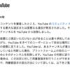 突如停止されたチャンネルを取り戻せ!〜YouTube対僕〜【第1ラウンド】