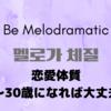 【韓国ドラマ】『恋愛体質〜30歳になれば大丈夫(멜로가 체질)』(2019) レビュー前半