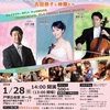 「ふれあいトリオコンサート 」チケット販売は11日(水)から...