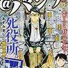 「死役所」第48条 コミック@バンチ12月号発売しましたね!