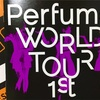 「Perfume WORLD TOUR 1st」を観る