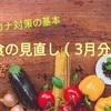 コロナ対策の基本!食の見直し(3月分)