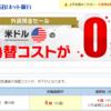 住信SBIネット銀行でドル転が無料(4銭→0銭)2019年3月29日まで