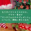 【アラサー男女の討論会】「クリスマスにサンタからプレゼントが貰えたら…」について、真剣に考えてみた