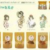 南信州菓子工房のドライフルーツ×米倉斉加年のアートパッケージ