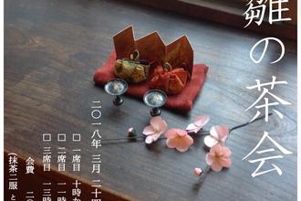 2018年3月24日に「雛の茶会」が工房ひょんの木にて開催!