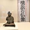 横浜の仏像 しられざるみほとけたち