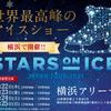 2021.4.2 「STARS ON ICE JAPAN TOUR 2021」 横浜公演に関するお知らせ  本日 4月 2 日(金)、 公式HPにて最新情報を更新致しました