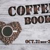 ポスター「企画展示 コーヒーの本」