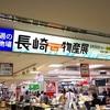 小田急百貨店 長崎物産展、ボンディ