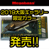 【Megabass】人気ルアー各種のオリカラ「2019大阪ギャラリー限定カラー」発売!
