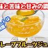 【レシピ】酸味と苦味と甘味のバランス!グレープフルーツジュレ!