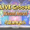 LIVE Groove Visual burst 「Brand New」お疲れ様でした!!編成弱すぎる…泣