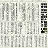 経済同好会新聞 第64号 「経済 新型コロナ諮問委 悪夢 復興増税再びか!?」