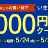 Wowma! Brand Squareで使える1,000円OFFクーポン。3,000円以上の対象ブランドファッション