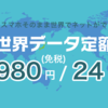 【保存版】  海外旅行でお得に高速インターネットを快適に使う方法