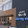 【富山旅行記05】ビジネスホテルなのに天然温泉。「ドーミーイン剣の湯」宿泊レポ