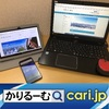 【デジタル庁】 2021年9月1日(予定)新しい行政機関創設