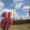 19日目 大分-宮崎県境の山を越える 大分→日向