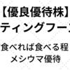 【優良優待株】三共マーケティングフーズ(2762)最大55%OFF食べれば食べる程得になる!?メシウマ優待