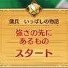 【FLO 昇格試験】傭兵のうできき昇格試験〜強さの先にあるもの〜(ファンタジーライフ日記)