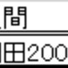SFC修行第1回 初めての沖縄へ 1日目