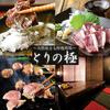 【オススメ5店】淀屋橋・本町・北浜・天満橋(大阪)にある鶏料理が人気のお店