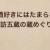 日本酒好きなら諏訪五蔵の蔵めぐりに絶対行ったほうがいい件について【雑記屋!】
