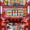ディ・ライト「パチスロ 薄桜鬼 蒼焔録」の筐体&情報