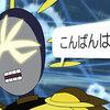 【笑ゥせぇるすまんNEW】第12話 感想 匿名だからこそ高潔であらねばならない!