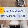 徹底解説!【稼げる文章力】を習得する3つの方法とは!?